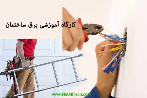 House wiring class