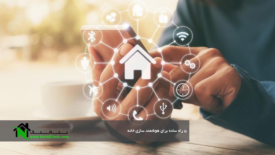 ۵ راه ساده برای هوشمند سازی خانه