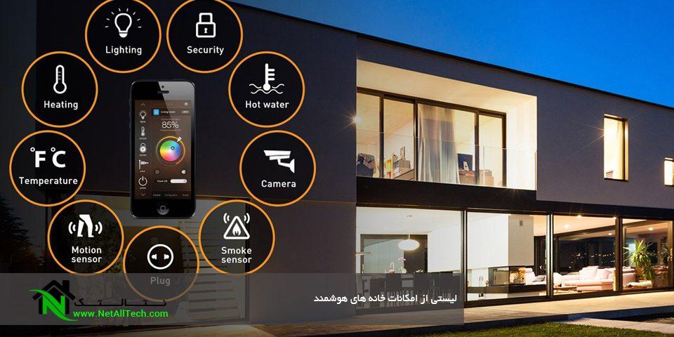 امکانات خانه های هوشمند