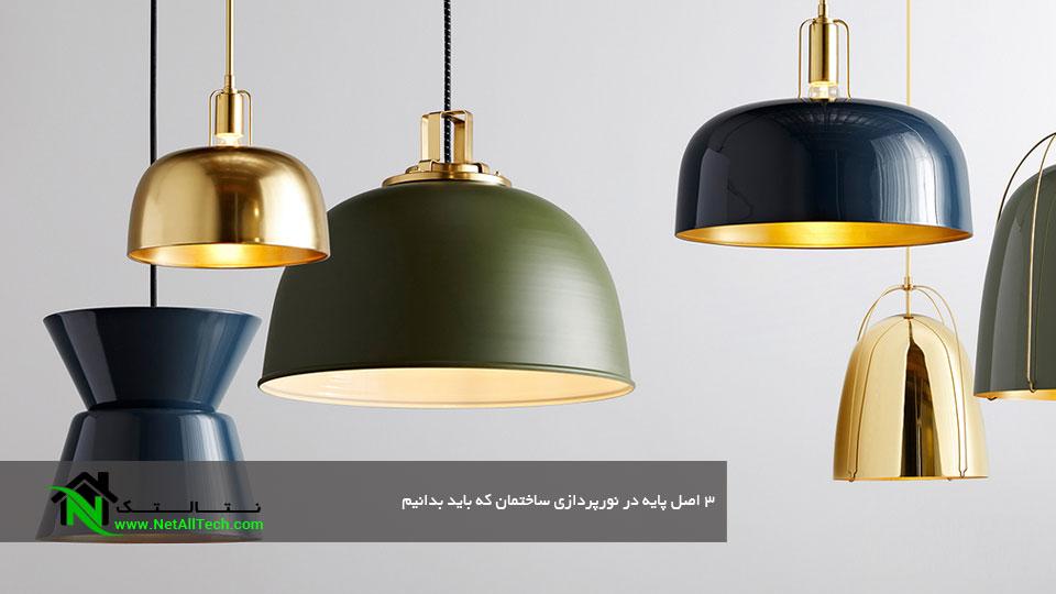 اصول پایه در نورپردازی ساختمان